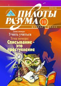 Журнал «Пилоты разума» № 10