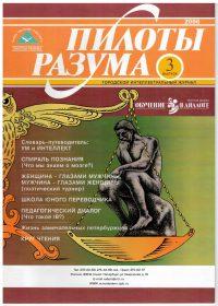 Журнал «Пилоты разума» № 3