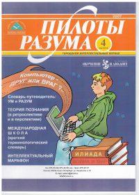 Журнал «Пилоты разума» № 4