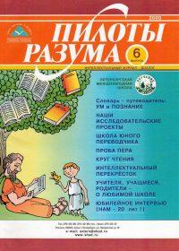 Журнал «Пилоты разума» № 6