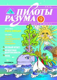 Журнал «Пилоты разума» № 9
