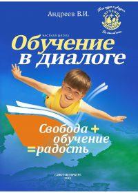 Свобода+обучение